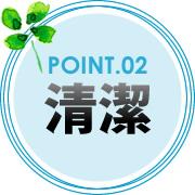 POINT.02 清潔
