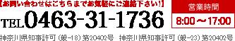 【お問い合わせはこちらまでお気軽にご連絡下さい!】 TEL0463-31-1736 営業時間 8:00~17:00 神奈川県知事許可 (般-18) 第20402号 神奈川県知事許可 (般-23) 第20402号